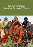 Книга Номады Великой Степи автора Василий Горобейко