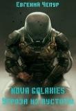 Книга Nova Galaxies. Угроза из пустоты (СИ) автора Евгений Чепур