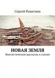 Книга Новая Земля автора Сергей Решетнёв