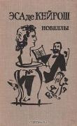 Книга Новеллы автора Жозе Мария Эса де Кейрош