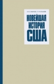 Книга Новейшая история США (1917 - 1972 гг) автора Николай Сивачев