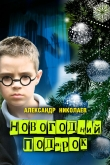 Книга Новогодний подарок автора Александр Николаев