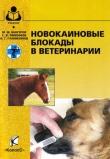 Книга Новокаиновые блокады в ветеринарии автора Сергей Тимофеев