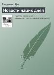 Книга Новости наших дней (сборник) автора Владимир Дэс