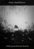 Книга Новозеландский дождь (СИ) автора Анна Имейджин