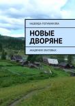 Книга Новые дворяне автора Надежда Голубенкова