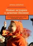 Книга Новые истории одевочке Полине автора Ирина Бйорно