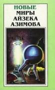 Книга Новые Миры Айзека Азимова. Том 3 автора Айзек Азимов