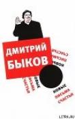 Книга Новые письма счастья автора Дмитрий Быков