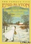 Книга Новые приключения Великолепной Пятерки автора Энид Блайтон