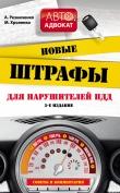 Книга Новые штрафы для нарушителей ПДД: советы и комментарии автора Анна Резниченко