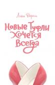 Книга Новые туфли хочется всегда автора Лина Дорош