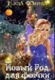 Книга Новый Год для феечки (СИ) автора Мила Фомина