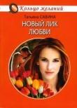 Книга Новый лик любви автора Татьяна Савина