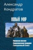 Книга Новый мир. Трилогия (СИ) автора Александр Кондратов
