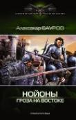 Книга Нойоны. Гроза на востоке автора Александр Бауров