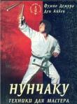 Книга Нунчаку: Техники для мастера автора Демура Фумио