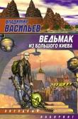 Книга Нянька автора Владимир Васильев