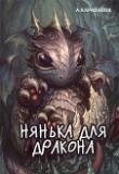 Книга Нянька для дракона (СИ) автора Александра Караваева