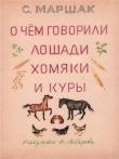 Книга О чем говорили лошади, хомяки и куры автора Самуил Маршак