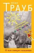 Книга О чем говорят младенцы автора Маша Трауб