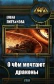 Книга О чём мечтают драконы (СИ) автора Елена Литвинова