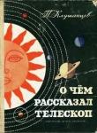 Книга О чем рассказал телескоп автора Павел Клушанцев