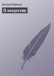 Книга О искусстве автора Валерий Брюсов