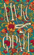Книга О любви и смерти (сборник) автора Макс Фрай