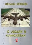 Книга О людях и самолётах 2 автора Михаил Крюков