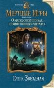 Книга О магах-отступниках и таинственных ритуалах автора Елена Звездная