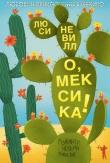 Книга О, Мексика! Любовь и приключения в Мехико автора Люси Невилл