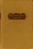 Книга О мудрости вымысла автора Сулхан Саба Орбелиани