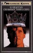 Книга О недугах сильных мира сего (Властелины мира глазами невролога) автора Иван Лесны