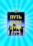 Книга О семье автора Светлана Баранова