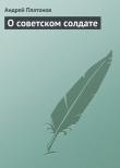 Книга О советском солдате автора Андрей Платонов
