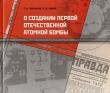 Книга О создании первой отечественной атомной бомбы автора Лев Рябев