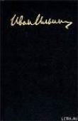Книга О сущности правосознания автора Иван Ильин