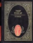 Книга О вечном. Избранная лирика автора Пьер Ронсар