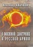 Книга О военной доктрине и Русской Армии автора Владимир Квачков