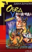 Книга Обед у людоеда автора Дарья Донцова