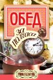 Книга Обед за полчаса автора Владимир Петров