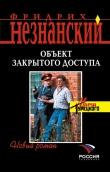 Книга Объект закрытого доступа автора Фридрих Незнанский