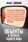 Книга Объекты в зеркале заднего вида автора Олег Дивов