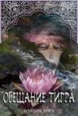 Книга Обещание тигра (ЛП) автора Коллин Хоук