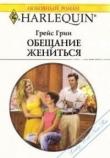 Книга Обещание жениться автора Грейс Грин