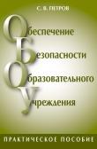 Книга Обеспечение безопасности образовательного учреждения автора Сергей Петров