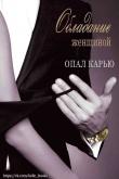 Книга Обладание женщиной (ЛП) автора Опал Карью