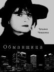 Книга Обманщица автора Татьяна Чекасина