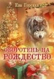 Книга Оборотень на Рождество (СИ) автора Ева Горская